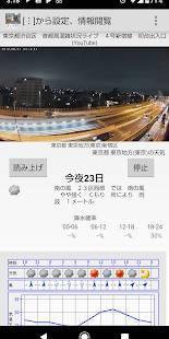 「ライブカメラ天気予報〜DroidLiveWeather」のスクリーンショット 1枚目
