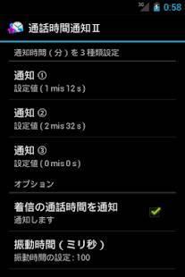 「通話時間の通知 - Ⅱ」のスクリーンショット 2枚目