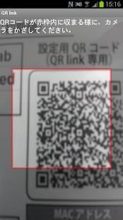 「QR link」のスクリーンショット 2枚目