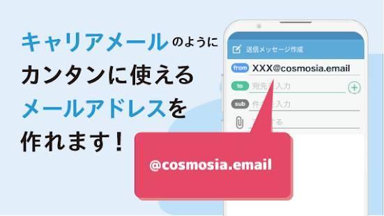「無料メールアプリ - CosmoSia:Gmail ヤフー キャリアメール SMS対応」のスクリーンショット 1枚目