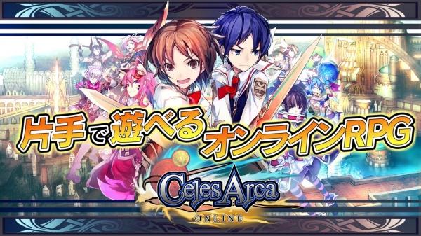 「RPG セレスアルカ オンライン【超ボリュームSF-RPG】」のスクリーンショット 2枚目