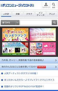 「オリコンミュージックストア 音楽ダウンロードアプリ 無料試聴 歌詞閲覧」のスクリーンショット 1枚目