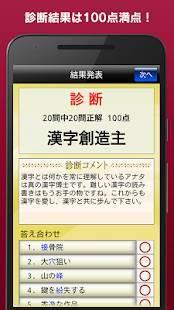 「漢字力診断 FREE」のスクリーンショット 3枚目