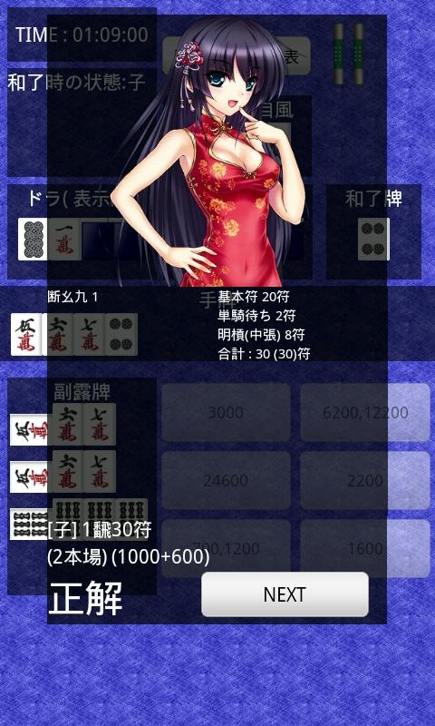 「麻雀点計算練習アプリ v1.3」のスクリーンショット 3枚目