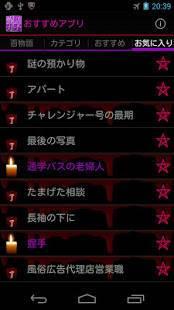 「怖い話 ガチ編 怖すぎて失禁しちゃうぅぅ!!!!!」のスクリーンショット 3枚目