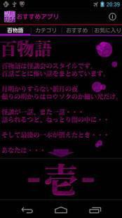 「怖い話 ガチ編 怖すぎて失禁しちゃうぅぅ!!!!!」のスクリーンショット 1枚目