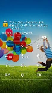 「アプリロック Pro (Perfect App Lock)」のスクリーンショット 1枚目