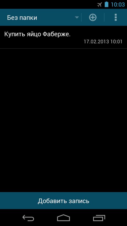 「高速メモ帳」のスクリーンショット 1枚目