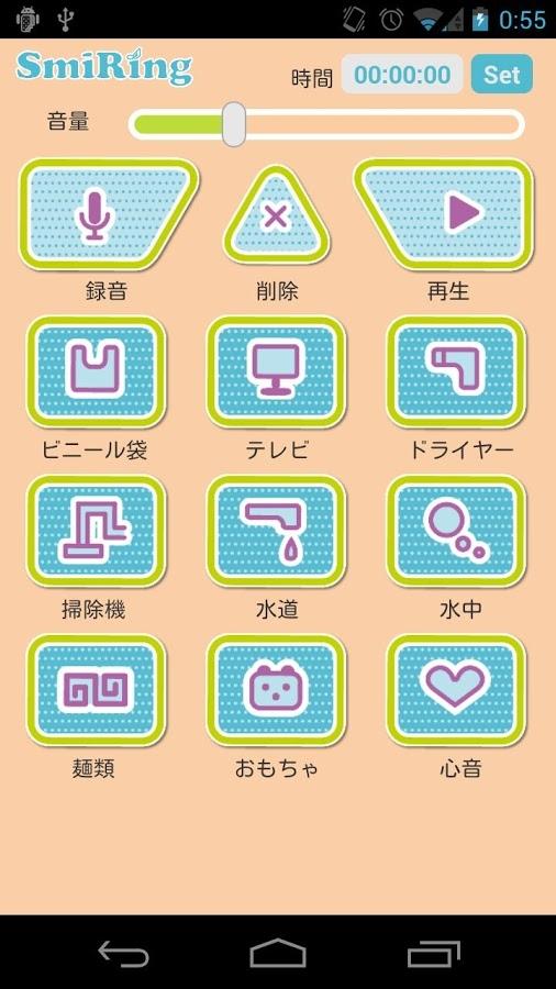 「SmiRing♪~赤ちゃん泣き止み音アプリ~」のスクリーンショット 1枚目