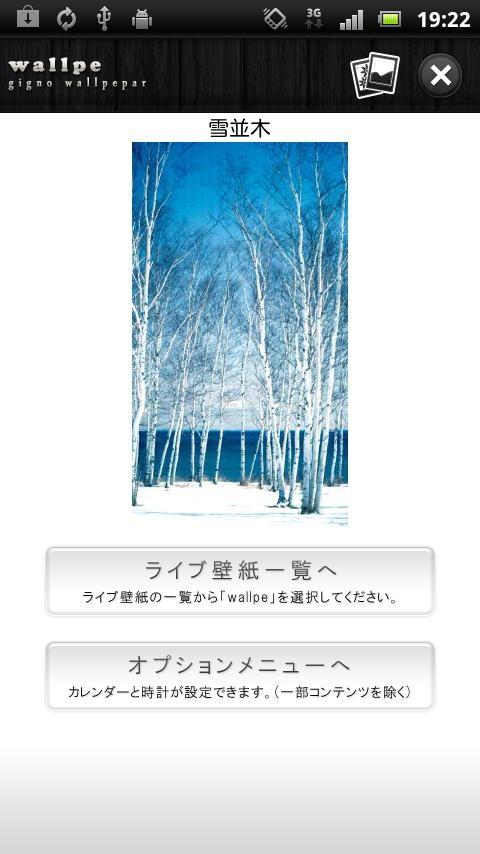 「ライブ壁紙 wallpe 待ち受け画像・カレンダー・時計素材」のスクリーンショット 3枚目