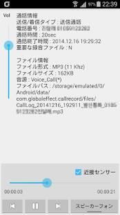 「自動通話録音機-AutomaticCallRecorder」のスクリーンショット 3枚目
