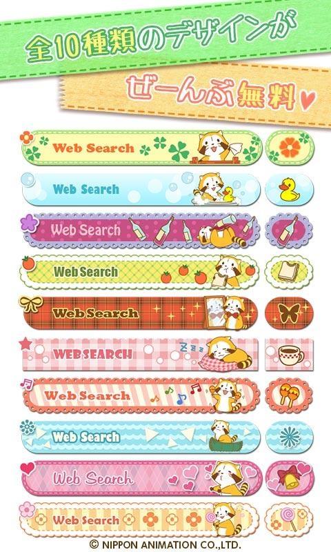 「あらいぐまラスカル検索ウィジェット【無料きせかえアプリ】」のスクリーンショット 2枚目