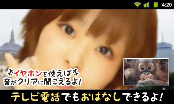 「東京電話公園 - 若者同士のガチトーク -」のスクリーンショット 3枚目