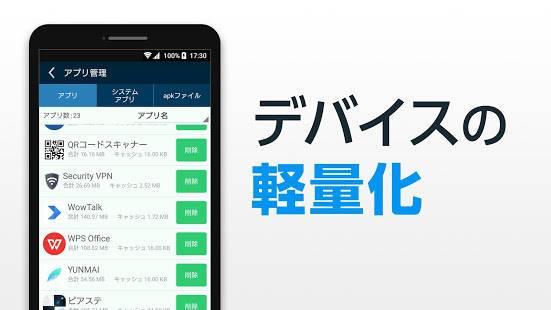 「スマホセキュリティ - キングソフト モバイルセキュリティ プラス」のスクリーンショット 3枚目