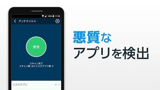 「スマホセキュリティ - キングソフト モバイルセキュリティ プラス」のスクリーンショット 2枚目