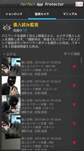 「アプリロック(Perfect AppLock)」のスクリーンショット 3枚目