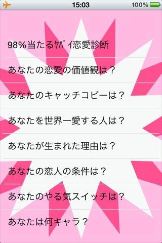 「98%当たるヤバイ診断!◆完全無料診断!」のスクリーンショット 2枚目