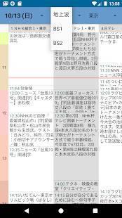 「テレビ欄」のスクリーンショット 3枚目