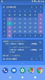 「カレンダーウィジェット:月+アジェンダ」のスクリーンショット 2枚目