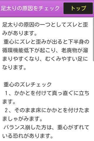「脚ヤセ専用アプリ ~モテ美脚ダイエット~」のスクリーンショット 2枚目
