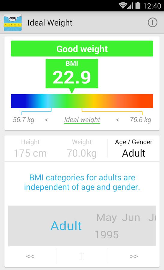 「理想体重(BMI)」のスクリーンショット 3枚目