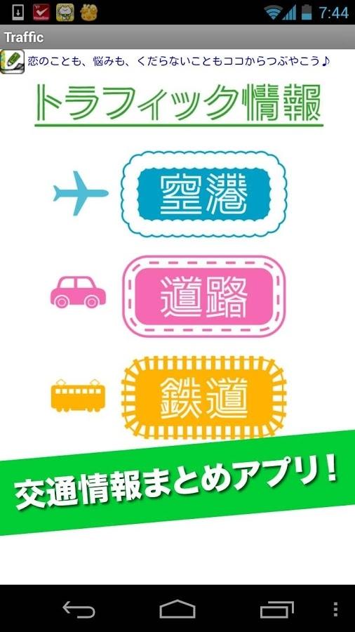 「トラフィック情報【高速道路渋滞、鉄道遅延、空港運行まとめ】」のスクリーンショット 1枚目