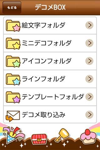 「デコメル☆FREE(デコメがつかえるメーラーアプリ)」のスクリーンショット 3枚目