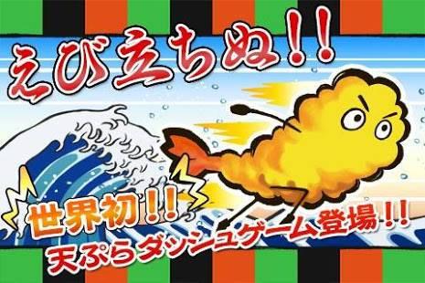 「天ぷらノ乱 【世界初!?天ぷらダッシュゲーム】」のスクリーンショット 1枚目