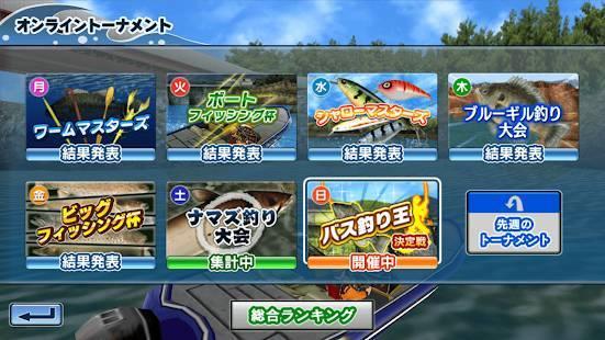 「バスフィッシング3D 無料版」のスクリーンショット 2枚目