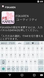 「FSKAREN(日本語入力システム)」のスクリーンショット 2枚目