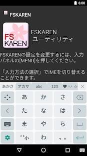 「FSKAREN(日本語入力システム)」のスクリーンショット 1枚目