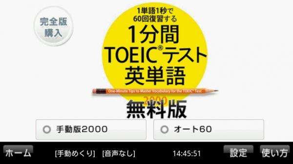 「1分間TOEICテスト英単語2000 無料版」のスクリーンショット 1枚目