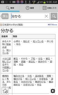 「Weblio類語辞典-同義語や関連語を検索」のスクリーンショット 2枚目