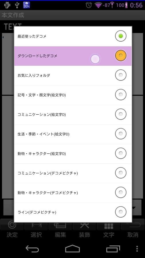 「デコメ 絵文字 検索【無料登録不要】」のスクリーンショット 2枚目