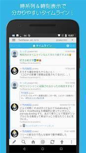 「ついっとぺーん for Twitter(R)」のスクリーンショット 1枚目