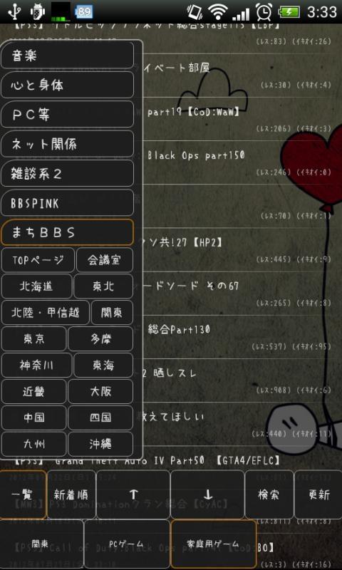 「SiteB(2ch ブラウザ)」のスクリーンショット 3枚目