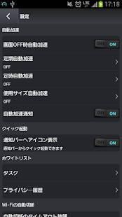 「加速マスター[タスク削除/電波回復/SD移動]【無料版】」のスクリーンショット 1枚目
