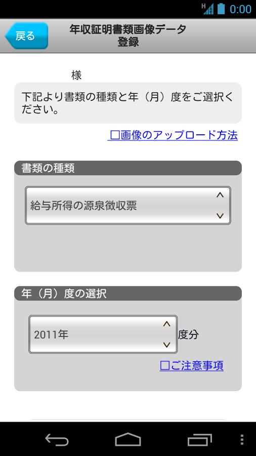「スマート申請」のスクリーンショット 2枚目