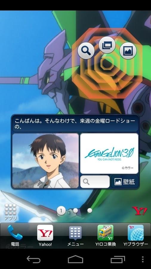 「ヱヴァンゲリヲン検索ウィジェット」のスクリーンショット 1枚目