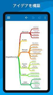 「SimpleMind Lite - Intuitive Mind Mapping」のスクリーンショット 3枚目
