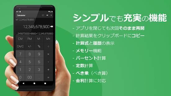 「電卓-シンプルでスタイリッシュな消費税の計算など無料の計算機【電卓アプリ】」のスクリーンショット 1枚目
