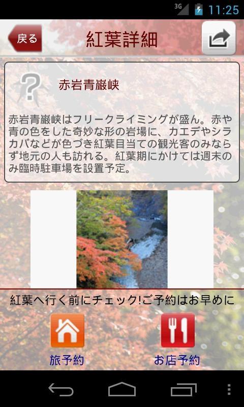 「紅葉特集 by じゃらん」のスクリーンショット 3枚目