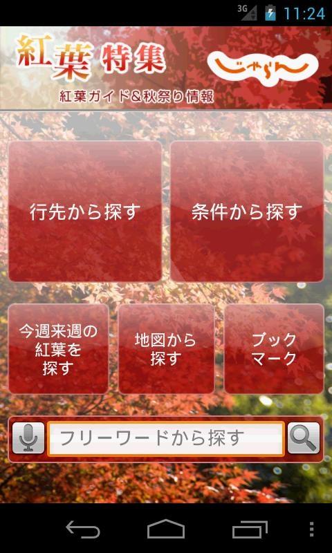 「紅葉特集 by じゃらん」のスクリーンショット 1枚目
