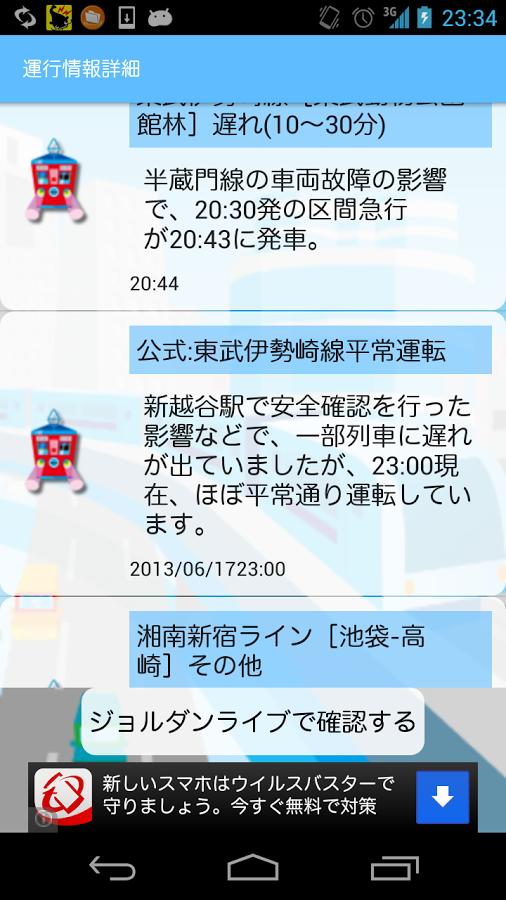 「全日本JR・私鉄の運行情報がすぐに届くアプリ:列車オーライ」のスクリーンショット 1枚目