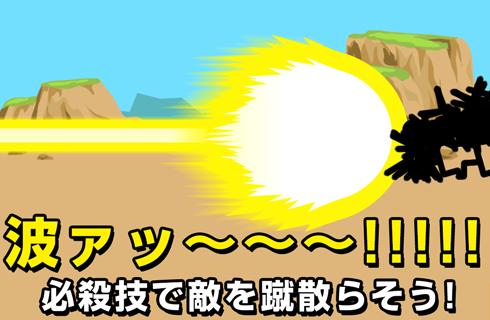 「かめはめビーム!(超ハマるストレス発散ゲーム)」のスクリーンショット 2枚目