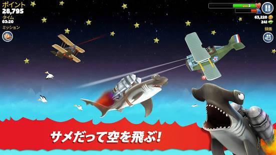 「Hungry Shark Evolution」のスクリーンショット 3枚目