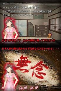 「災いの日本人形」のスクリーンショット 3枚目
