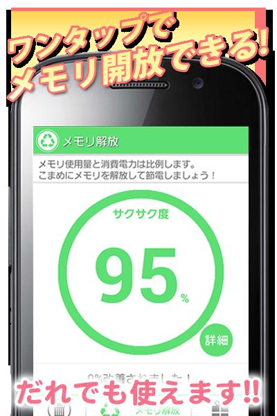 「サクサク!メモリ解放〜節電!スマホをリフレッシュ!」のスクリーンショット 2枚目