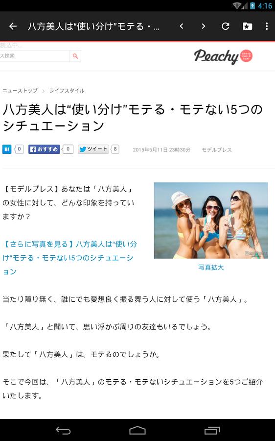 「girlsnews 女子が読みたいニュースまとめ」のスクリーンショット 2枚目