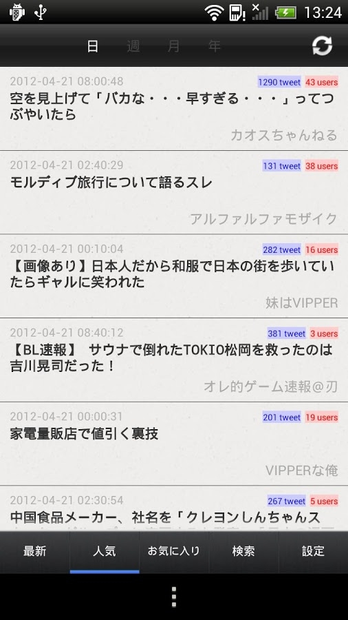 「2chまとめナビ」のスクリーンショット 2枚目